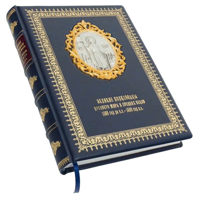 """Книга """"Великі полководці Стародавнього світу і Середніх віків"""""""