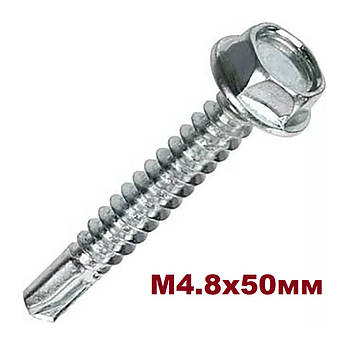 Саморез (шуруп) 4.8х50 По металлу Шестигранник с буром DIN 7504 K Цинк