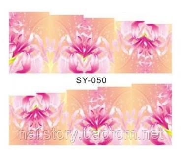 Водні наклейки для нігтів SY050