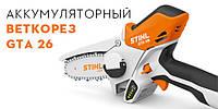Аккумуляторный веткорез STIHL GTA 26