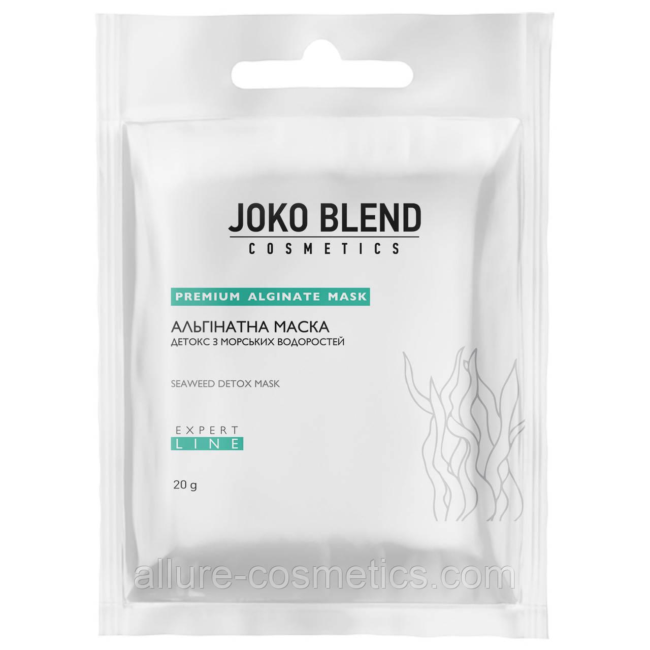 Альгинатная маска детокс с морскими водорослями 20 г Joko Blend