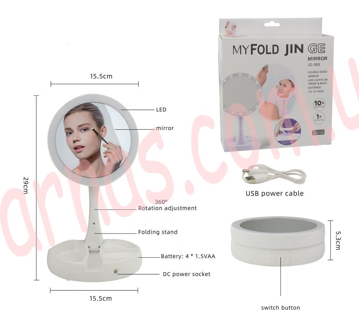 Зеркало для макияжа MyFold Jin Mirror (JG-988)