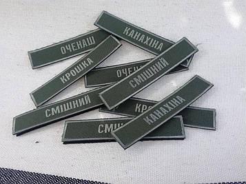 Индивидуальная вышивка фамилий