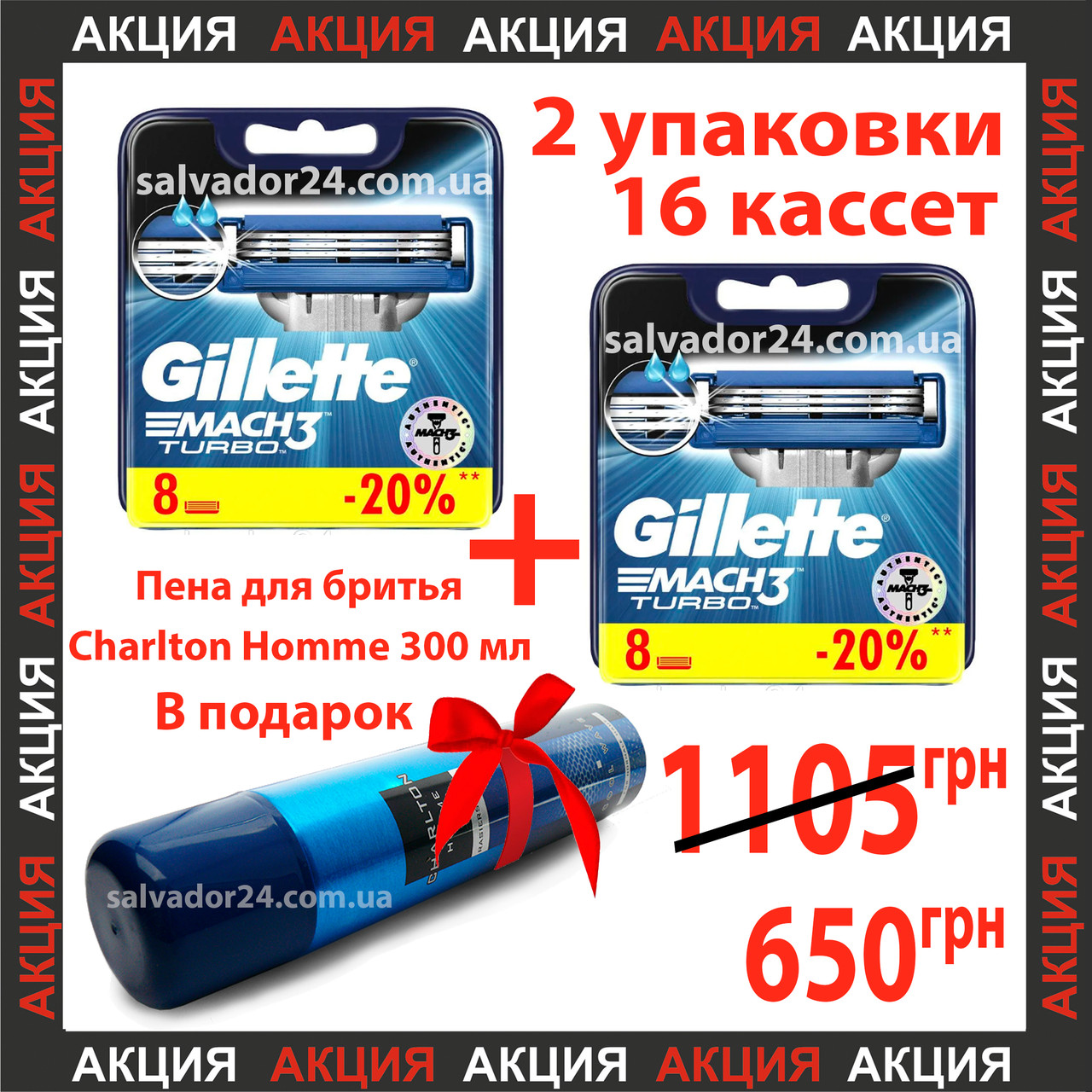 Gillette Mach3 Turbo 16 шт. в упаковке, новый тип картриджа + пена для бритья Charlton Homme 300 мл