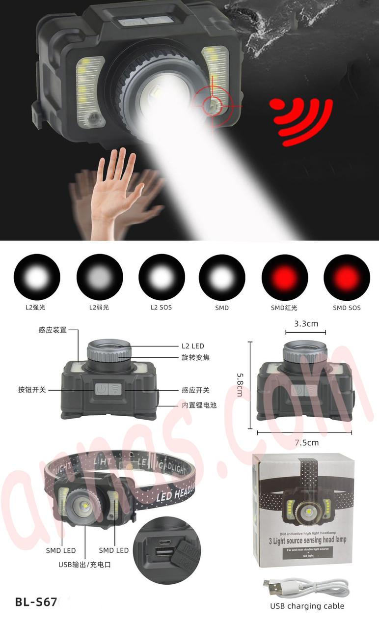 Аккумуляторный налобный фонарь с датчиком движения (S-67)