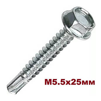 Саморез (шуруп) 5.5х25 По металлу Шестигранник с буром DIN 7504 K Цинк