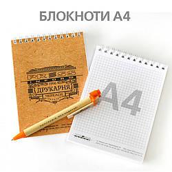 Блокноты а4 на пружине с логотипом