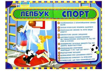 """Лепбук """"Спорт"""" №13210006У/1015-19/Ранок/(25)"""