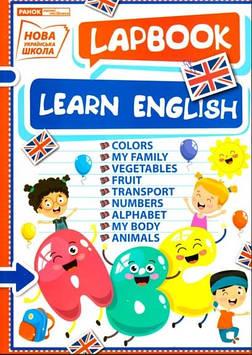 """Лепбук """"Вивчаємо англійську мову"""" №13210014У/1015-08/Ранок/(50)"""