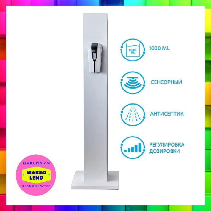 Переносная стойка для дезинфекции рук ACTIVE CLEAN Стойка с сенсорным дозатором  для антисептика.КЕШБЭК 150грн