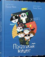 """Книжка A4 """"Піратський маршрут"""" тв. обкл. №7159/Видавництво Старого лева/"""
