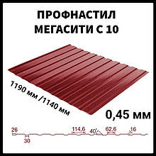 Профнастил С-10 RAL 3005 (бордовый) PE 0.45 мм