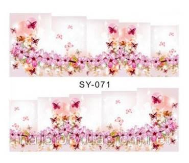Водные наклейки для ногтей SY071
