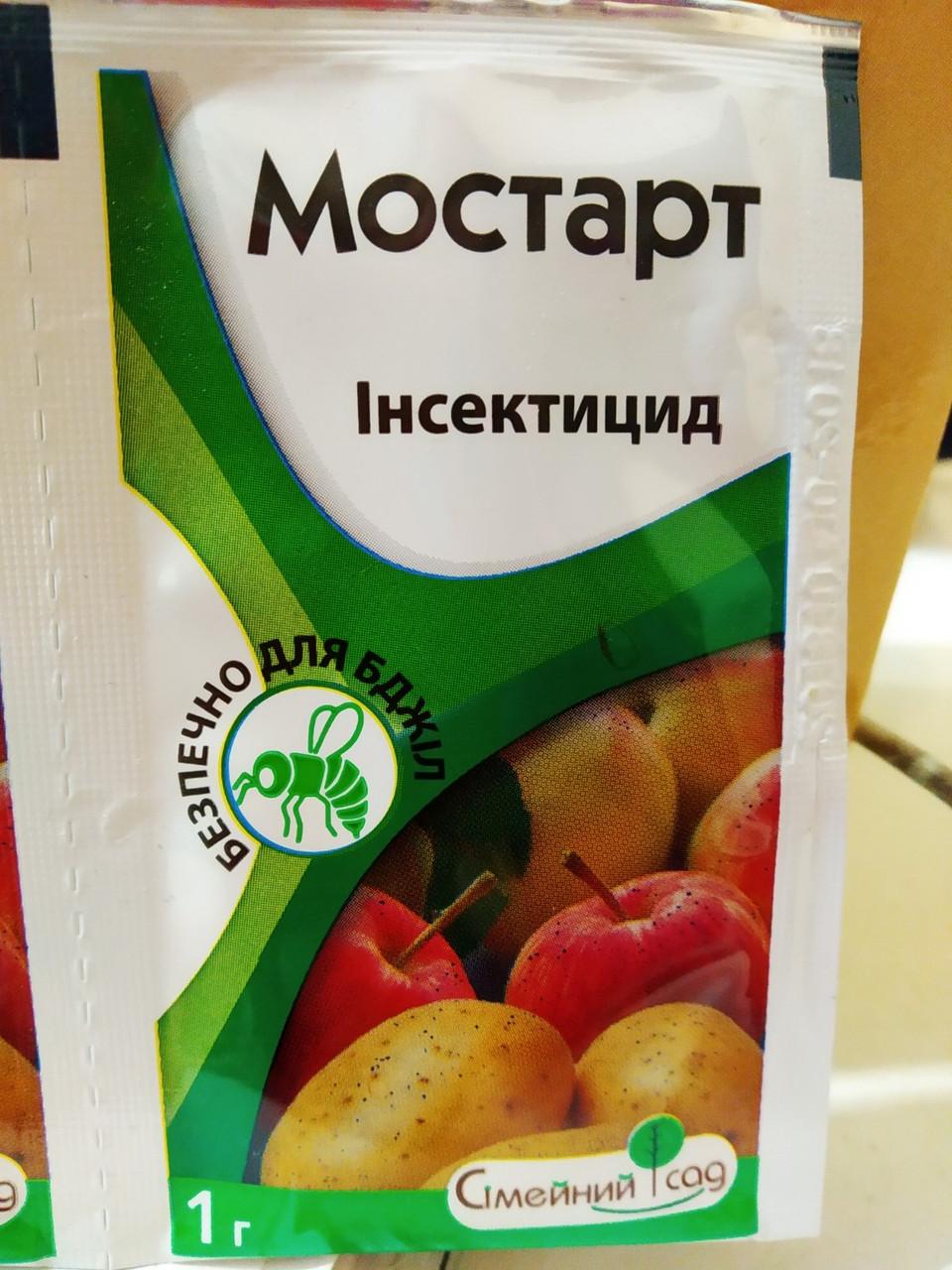 Системный инсектицид контактно-кишечного действия Мостарт 1 г на 5-8 л для сада против, Семейный Сад, Украина