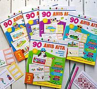 Зошити 90 днів літа. Картки на кожен день. Скоро 1, 2, 3, 4, 5 клас,5+, фото 1