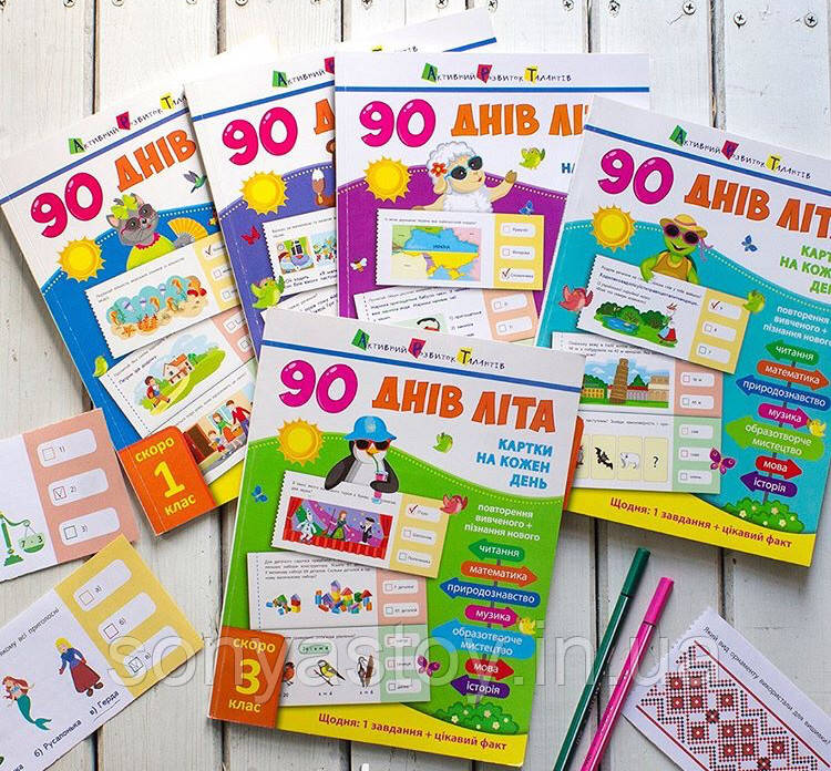 Зошити 90 днів літа. Картки на кожен день. Скоро 1, 2, 3, 4, 5 клас,5+