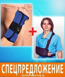 Комплект Ортез для фиксации лучезапястного сустава ТУТОР-6К + Косыночный бандаж с поясом РП-6П