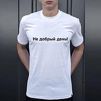 """Мужская футболка с принтом """" Не добрый день"""""""