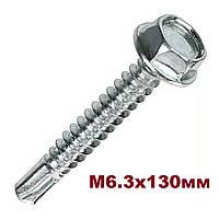 Саморез (шуруп) 6.3х130 По металлу Шестигранник с буром DIN 7504 K Цинк