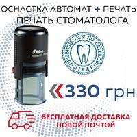 Печать стоматолога - 24мм