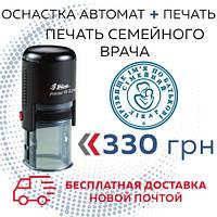 Печать Семейного врача - 24мм