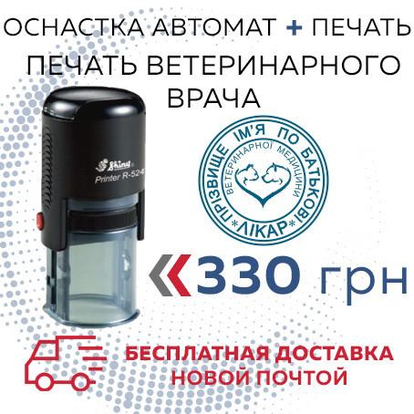 Печать ветеринарного врача - 24мм