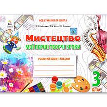 Альбом Мистецтво 3 клас Мої перші творчі кроки Авт: Калініченко О. Вид: Освіта