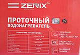 Проточный смеситель-водонагреватель нержавейка Zerix ELW04-E, фото 4