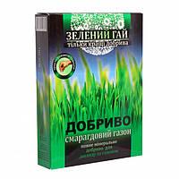 Удобрение Зелений гай для Газонов 0,5кг /27шт