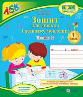 Зошит для письма і розвитку мовлення 1 клас: У 2 част: Част. 2 (до підручн. Вашуленко)/Підручники і посібники