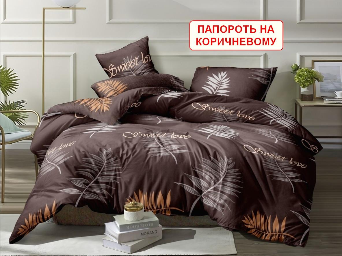 Полуторний комплект постільної білизни - Папороть на коричневому