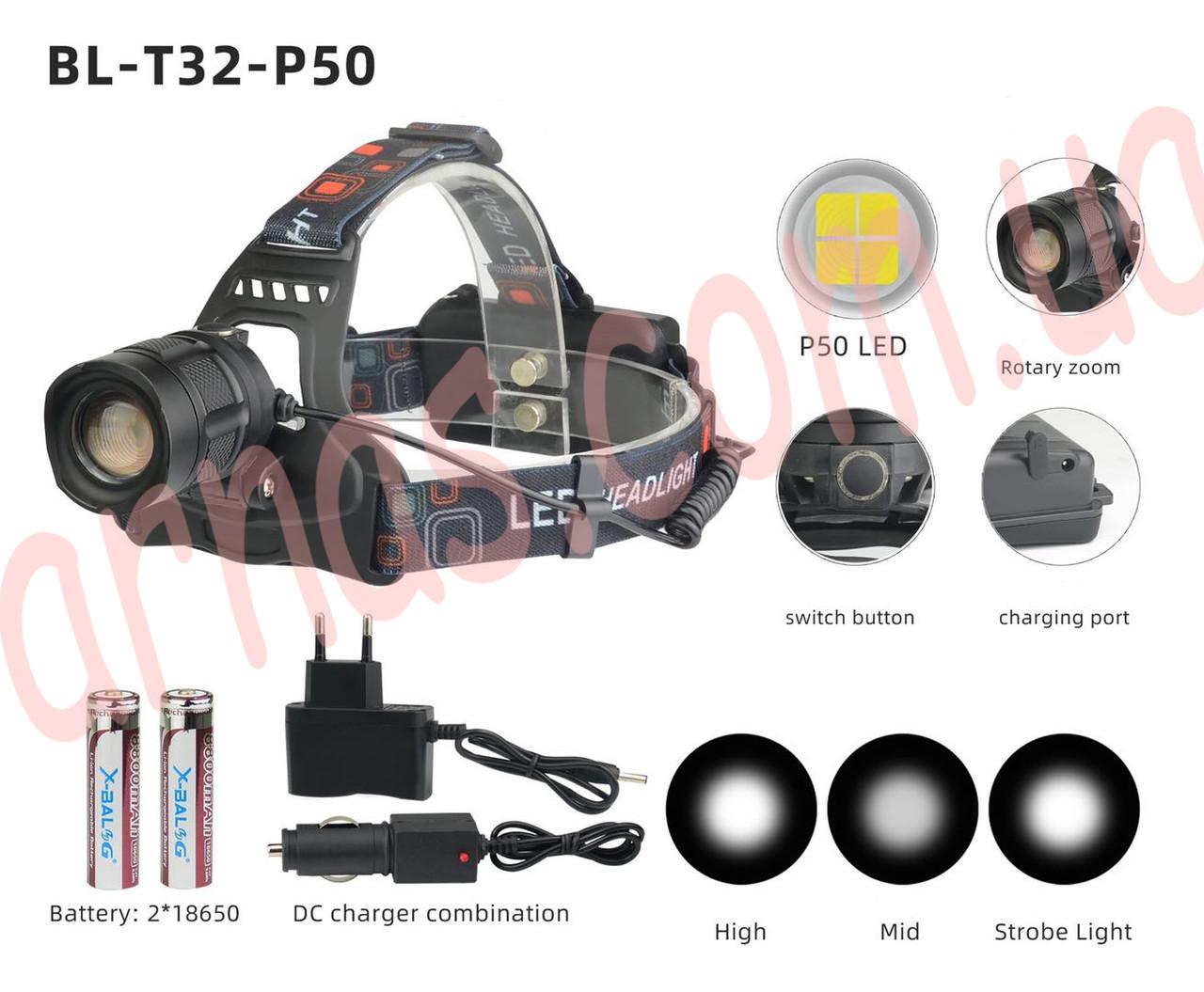 Аккумуляторный налобный фонарь BL-T32-P50