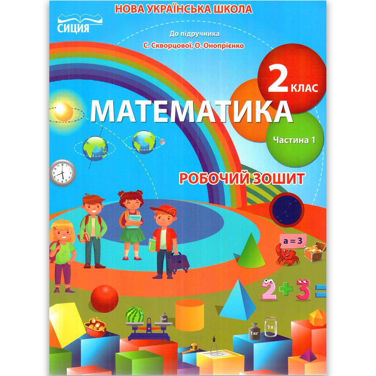 Зошит Математика 2 клас Частина 1 До підручника Скворцової С. Авт: Безкоровайна О. Вид: Сиция