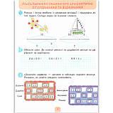 Зошит Математика 2 клас Частина 1 До підручника Скворцової С. Авт: Безкоровайна О. Вид: Сиция, фото 5