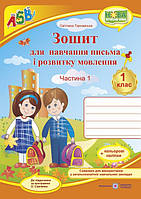 Зошит для навчання письма і розвитку мовлення 1 клас. у 2-х част: Ч. 1 (до підручн. Вашуленко)+НАЛІПКИ