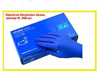 Перчатки Нитрилекс Базик, Рукавички нітрилові, размер М, 100 шт. синие Nitrylex Basic Mercator Medical Poland