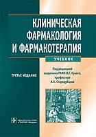 Кукес А.К. Клиническая фармакология и фармакотерапия. Учебник
