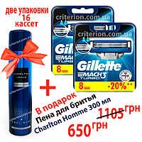 Gillette Mach3 Turbo 16 шт. в упаковке  новый тип картриджа + пена для бритья