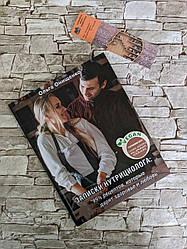 """Книга """"Записки нутрициолога: """"99 1/2 рецептів, які дарують здоров'я і любов"""""""" Ольга Онищенко"""