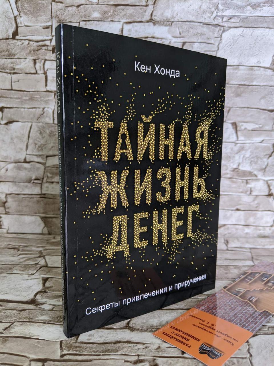 """Книга """"Тайная жизнь денег"""" Кен Хонда"""