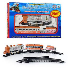 Детская игрушка Железная дорога «Голубой вагон» музыкальная с дымом 8040 (616)