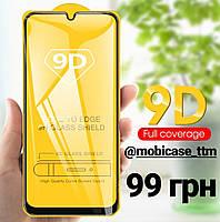 Захисне скло 9D Full Glass Cover для телефону Samsung Galaxy A20 SM-A205F захисне скло на весь екран A20