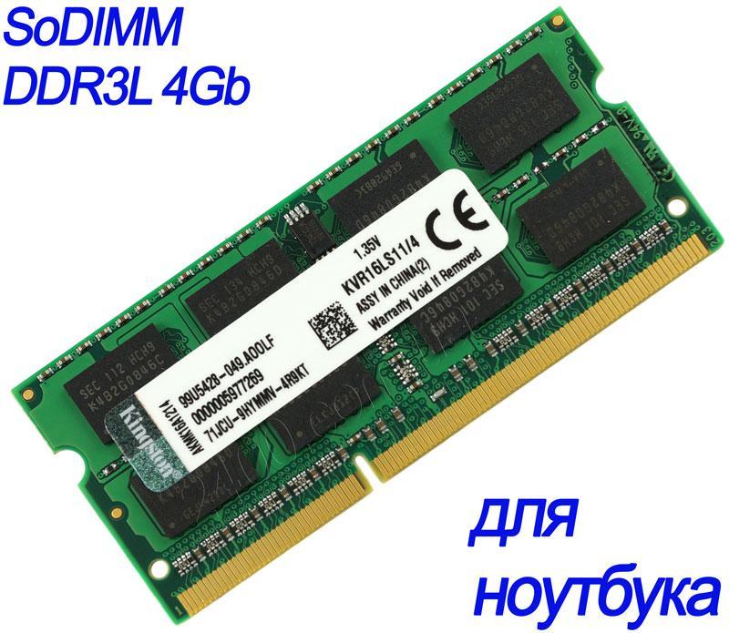 Оперативная память DDR3L 4Gb 1600MHz для ноутбука 1.35v SoDIMM 4096MB PC3L-12800 ДДР3 4 Гб KVR16LS11/4