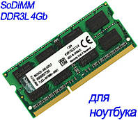 Оперативная память DDR3L 4Gb 1600MHz для ноутбука 1.35v SoDIMM 4096MB PC3L-12800 ДДР3 4 Гб KVR16LS11/4, фото 1