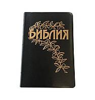 Библия геце, на подарок, на русском языке, христианская литература, натуральная кожа, черная.