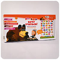 Интерактивный плакат «Маша и Медведь. Алфавит», фото 1