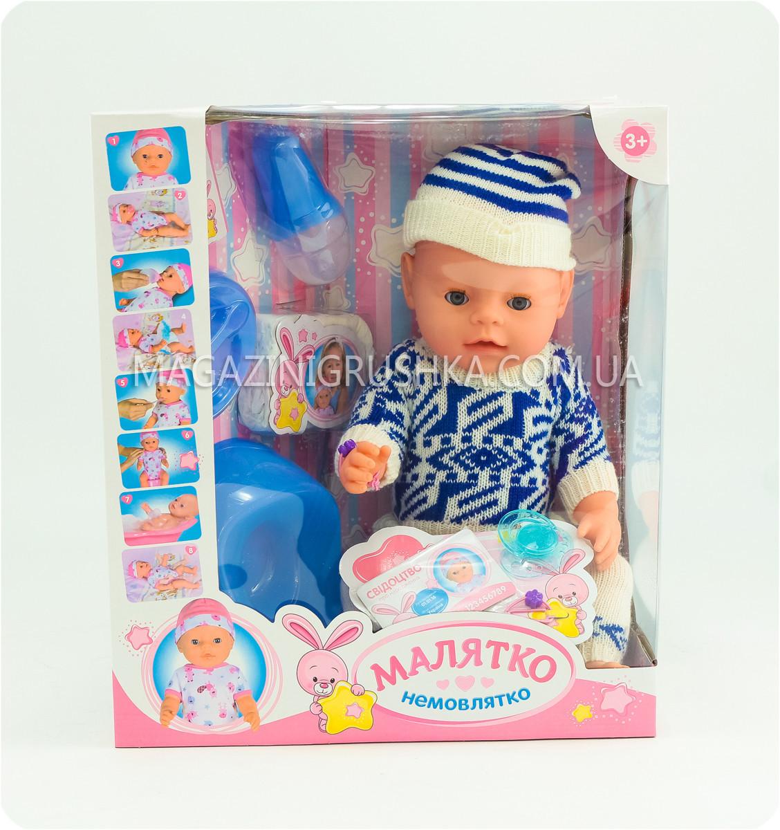 "Пупс ""Малятко-немовлятко"" с аксессуарами и одеждой BL013D-S-UA (8 функций)"