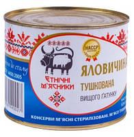 """М'ясна консерва яловичина """"Єтнічні м ясники"""" 525г вищий ґатунок"""