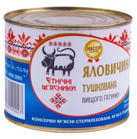 """М'ясна консерва яловичина """"Єтнічні м'ясники"""" 525г вищий гатунок"""