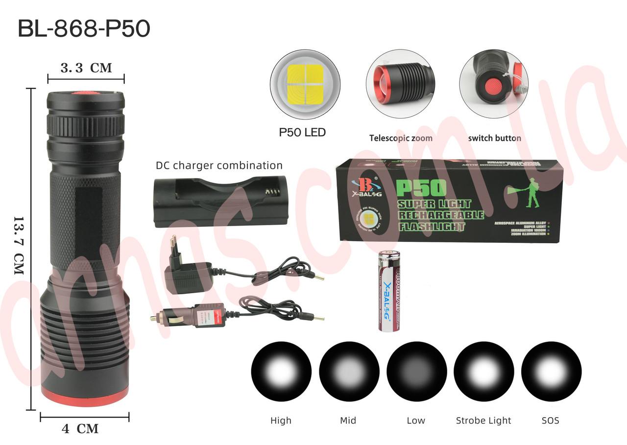 Аккумуляторный фонарь BL-868-P50
